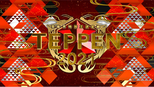 TEPPEN2021冬(1月30日)の無料動画や見逃し配信をフル視聴する方法!